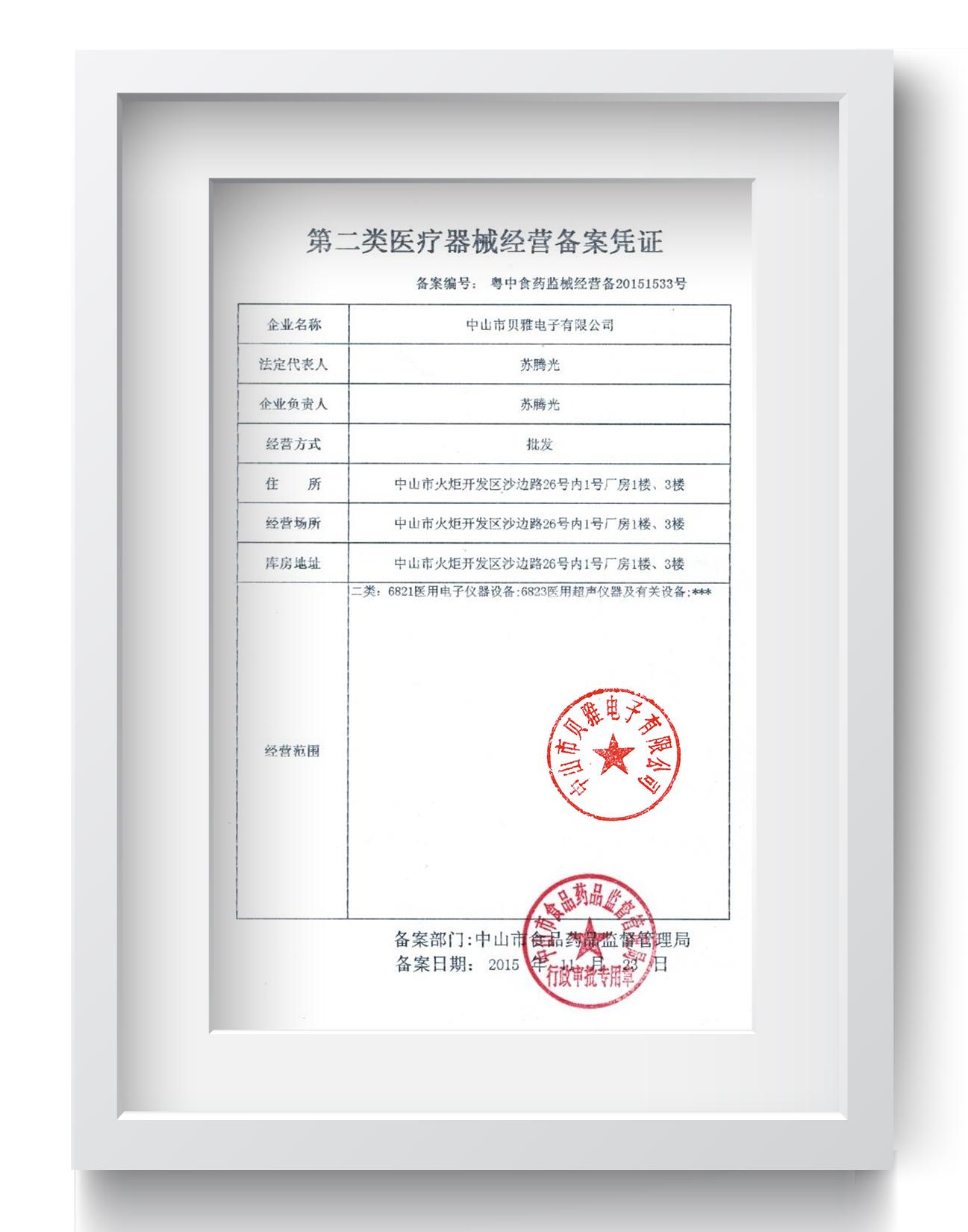 第二类医疗器械许可证书